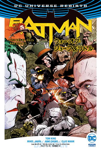 アメコミ魂 ジョーカーVS.リドラー『バットマン:ウォー・オブ