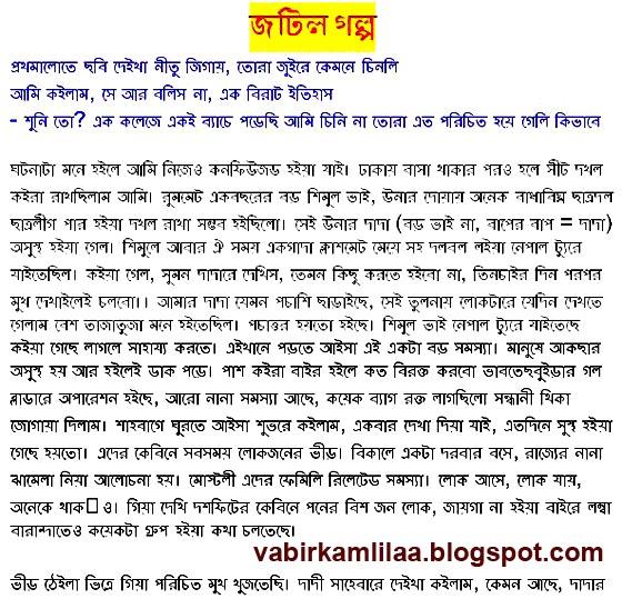 Bangladeshi magi choti
