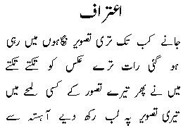 Janay kab tak teri tasveer nigahon mein rahi  Parveen Shakir    Urdu Poetry Lovers