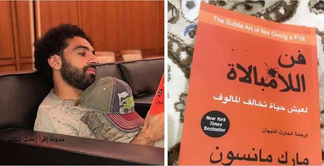 """لماذا يقرأ محمد صلاح كتاب """" فن اللامبالاة """""""