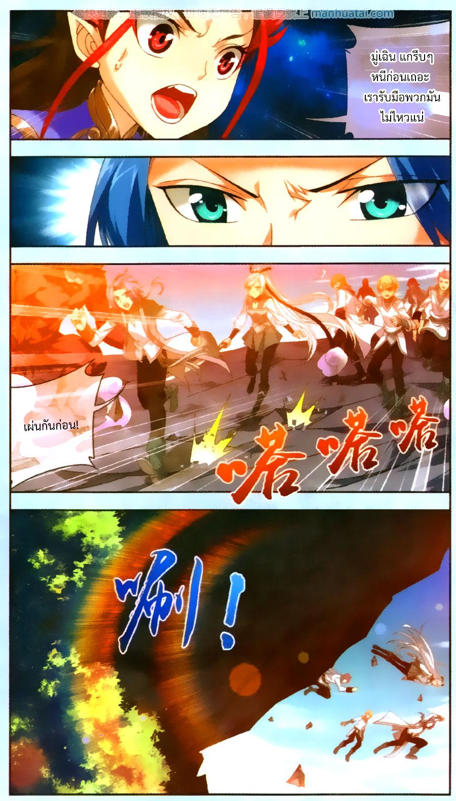 อ่านการ์ตูน Da Zhu Zai 69 ภาพที่ 18