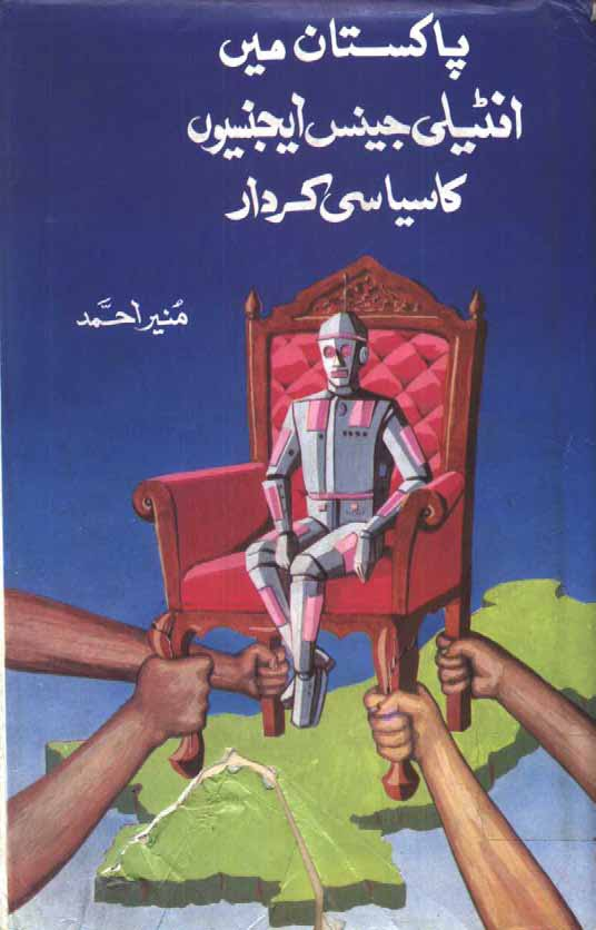 analysis, Urdu Books, Urdu, Urdu Historical Books, Political Books, pdf book urdu download free, pdf book urdu, pdf book urdu download, pdf urdu books and novels, pdf urdu books.com,  urdu ebook pdf, pdf book urdu free download, pdf book urdu free, pdf urdu books for mobile, islamic pdf books urdu free download,  urdu pdf book for computer, pdf book in urdu, hadith book urdu pdf, pdf book in urdu download, pdf book in urdu free download, kamasutra pdf book in urdu, Pakistan, Books, Pakistan Politics,