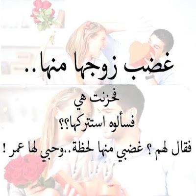 للزوج حلوه 2018 احلى العبارات unnamed.jpg