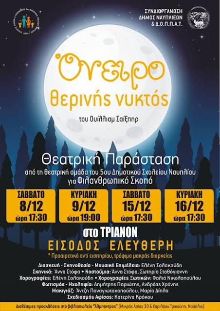 """""""Όνειρο καλοκαιρινής νυκτός"""" από τη θεατρική ομάδα του 5ου Δημοτικού Σχολείου Ναυπλίου"""