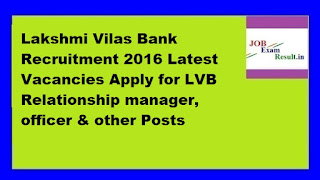 Lakshmi Vilas Bank Recruitment 2016 Latest Vacancies Apply for LVB Relationship manager, officer & other Posts
