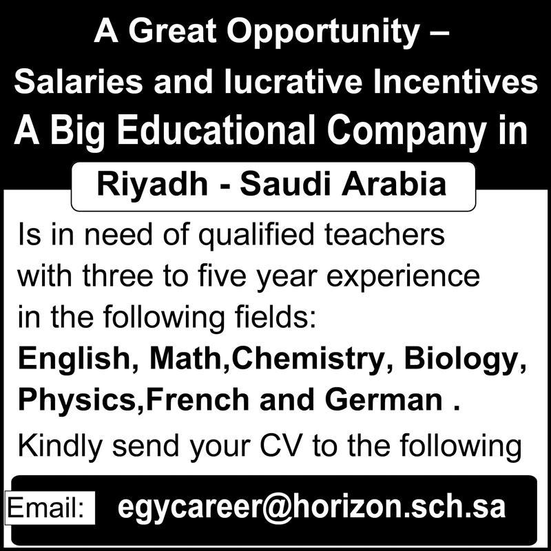 وظائف للمعلمين بمختلف التخصصات بالمملكة العربية السعودية برواتب مجزية وبدلات والتقديم على الانترنت - منشور بالاهرام اليوم