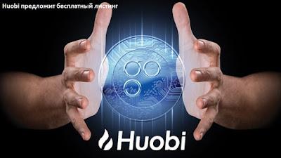 Huobi предложит бесплатный листинг