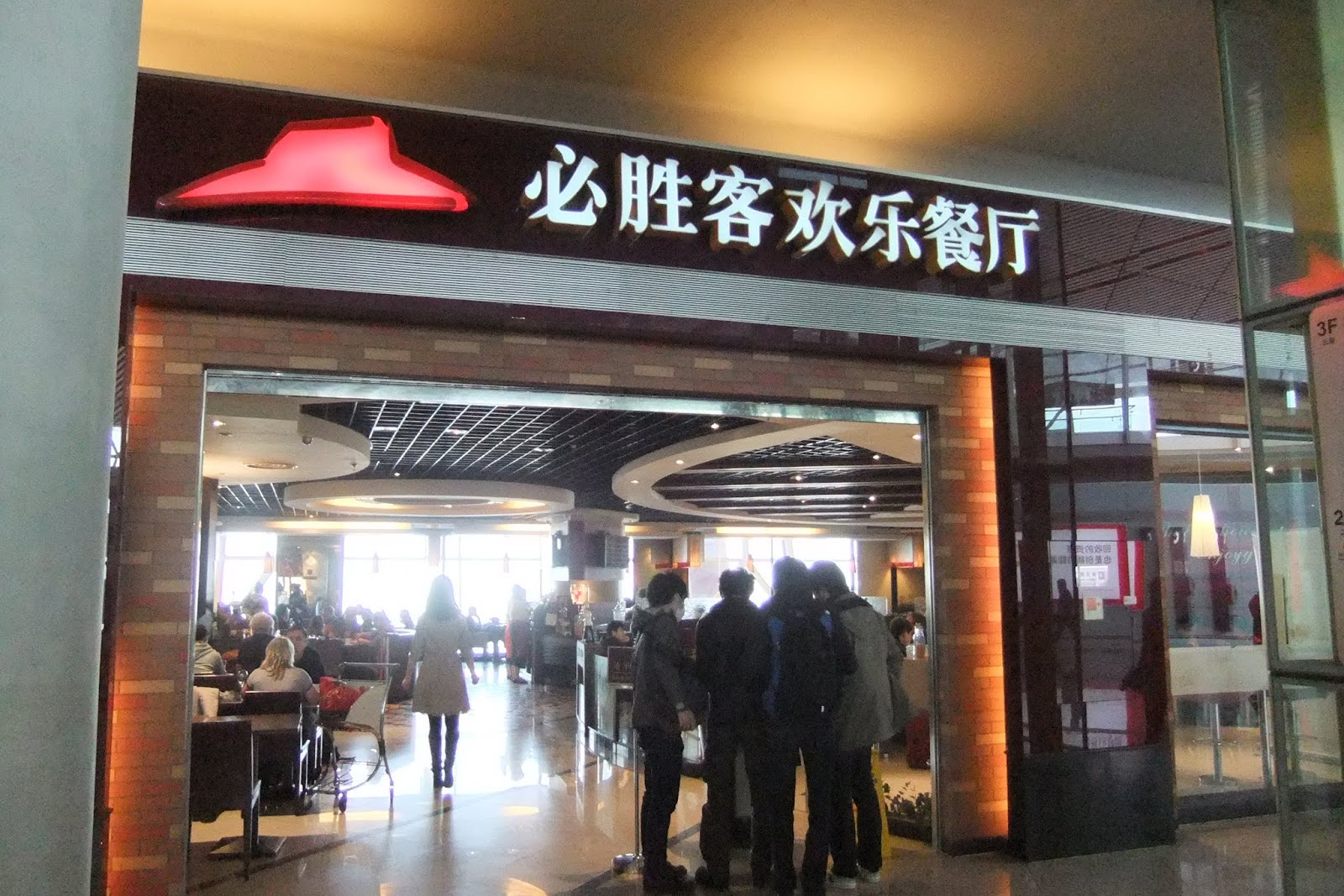 Pizza hut Beijing-airport