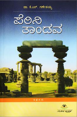 http://www.navakarnatakaonline.com/perini-tandava