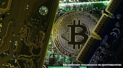 Как работают мошенники на криптовалютах