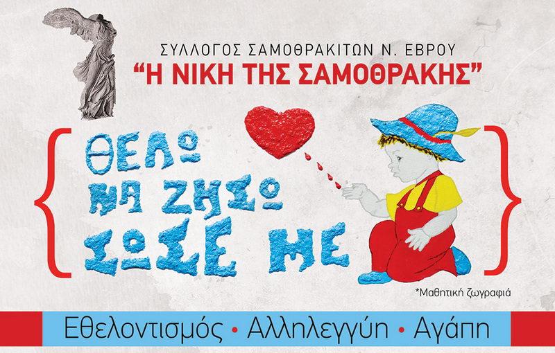 """Αλεξανδρούπολη: Πολιτιστική δράση κοινωνικού χαρακτήρα """"Θέλω να Ζήσω Σώσε Με"""""""