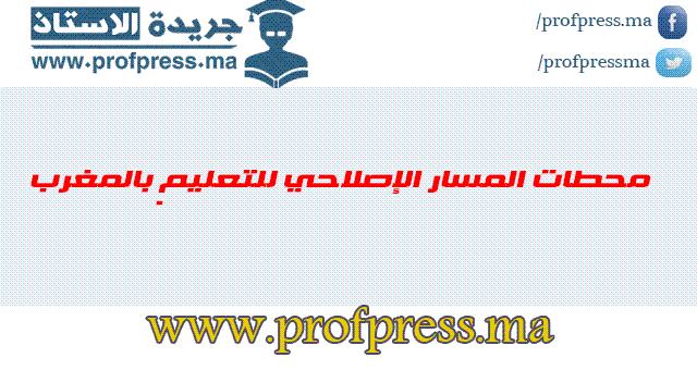 محطات المسار الإصلاحي للتعليم بالمغرب