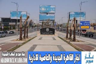 """لاول مرة شركات الإعلانات فى """"القاهرة الجديدة"""" تصل قسم الشرطة لتجمع الخامس"""