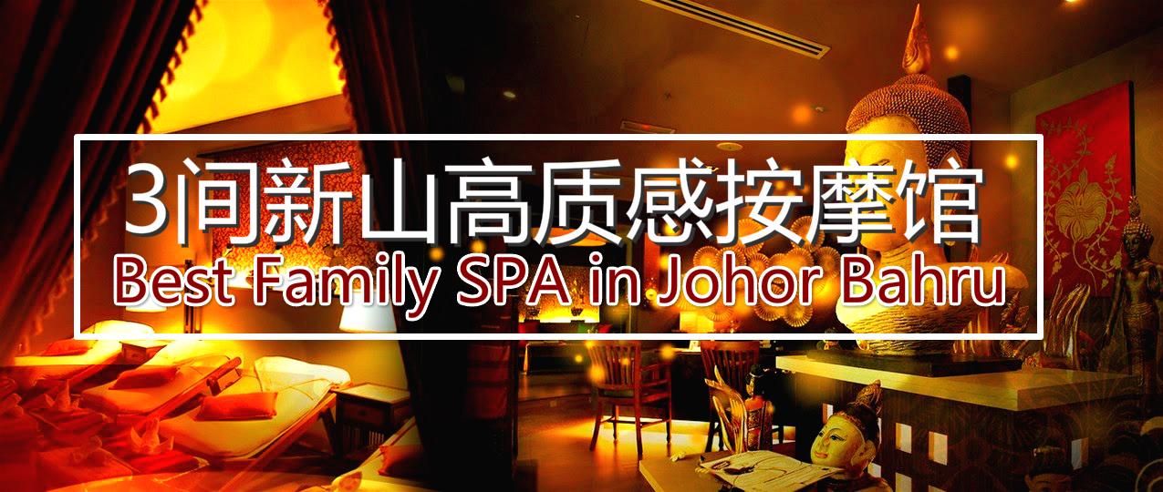 Johor Bahru 3 best family massage spa