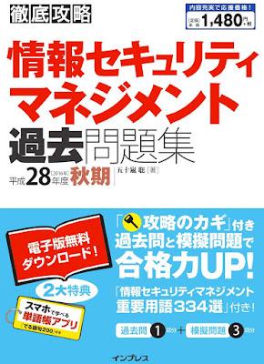 [Manga] 徹底攻略 情報セキュリティマネジメント過去問題集 平成28年度 秋期 [Joho Security Management Kako Mondai Shu Heisei 28 Nendo Shuki] Raw Download