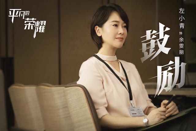Zuo Xiaoqing Misaeng Chinese remake