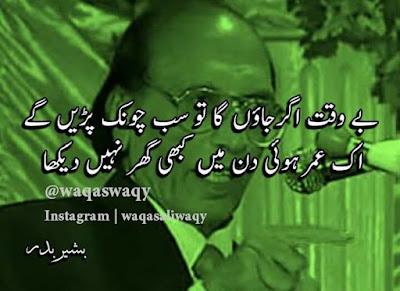 Bewaqt Agar Jaunga