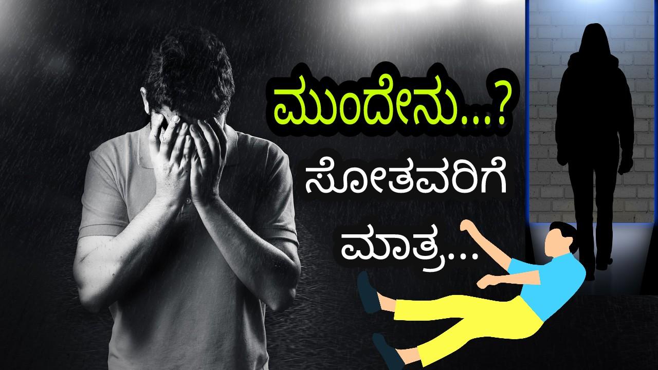ಮುಂದೇನು...?? ಸೋತವರಿಗೆ ಮಾತ್ರ... Kannada Motivational Article