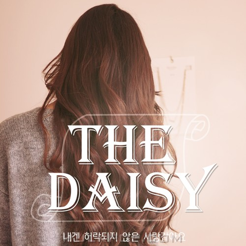 The Daisy – 내겐 허락되지 않은 사랑같아요 – Single