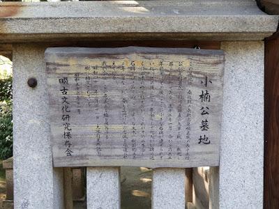小楠公御墓所 説明