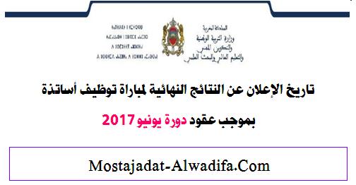 تاريخ الإعلان عن النتائج النهائية لمباراة توظيف أساتذة بموجب عقود دورة يونيو 2017