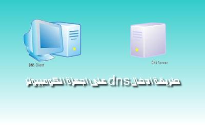 طريقة تغيير ال DNS او معرف اسماء النطاقات على جهاز الكومبيوتر (WINDOWS)