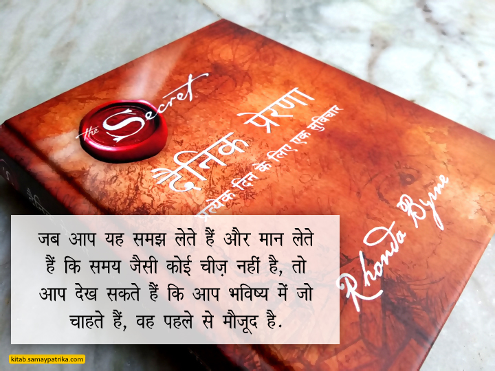 the-secret-hindi-book-review