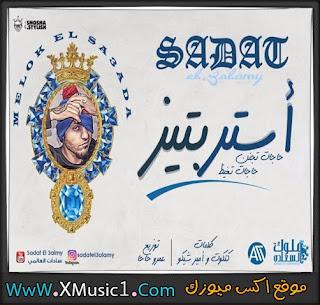 مهرجان استربتيز لـ السادات العالمى توزيع عمرو حاحا 2018 mp3