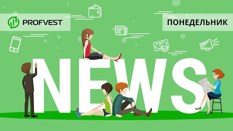 Новости от 03.02.20