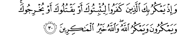 Surat Al Anfal Ayat 30