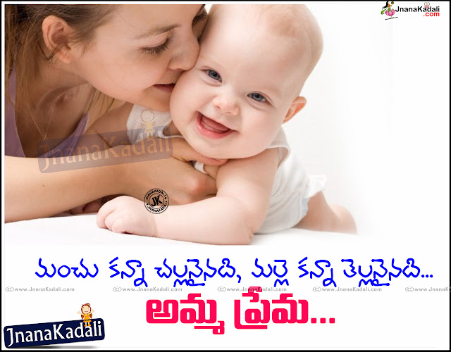 Telugu Good evening Amma Quotes, Best inspirational Quotes about Amma,Nice Amma quotes in telugu, Best telugu Amma and belief quotes, Beautiful telugu Amma quotes, Inspiring telugu Amma kavithalu lines with good evening quotes, New latest telugu good evening&amma quotes for friends, Beautiful telugu sms text messages for whatsapp friends, Trending online new fresh telugu Amma quotes thoughts.