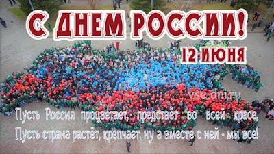 как отдыхаем на День России