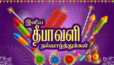 Happy diwali Cards in Tamil