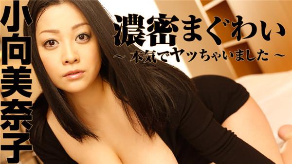 [Javonline] 1289 濃密まぐわい~本気でヤッちゃいました~ – 小向美奈子 Minako Komukai