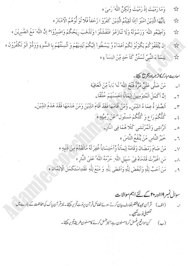 Adamjee Coaching: Adamjee Coaching Guess Papers 2016 for