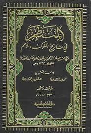 كتاب المنتظم في تاريخ الملوك والأمم
