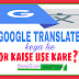 google translate kya hai or Google translate ko use kaise kare?