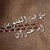 الملاقية المقلوبة كتخدم بالمقلوب مع ام عمران-randa mlkya jdida