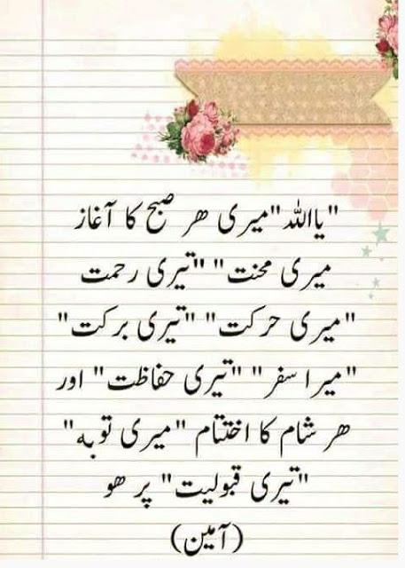 Republic Day Shayari In Urdu