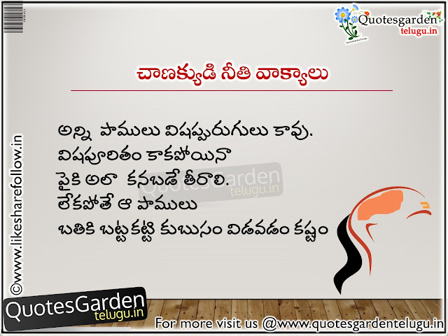 Great Quotes and sayings of Chanakya in Telugu