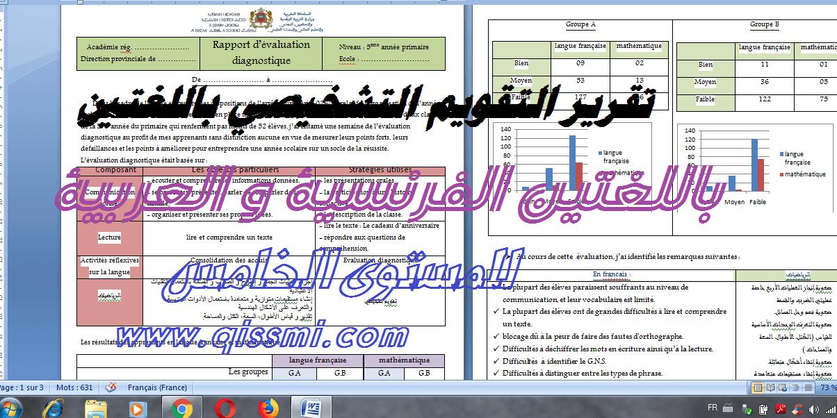 تقرير التقويم التشخيصي للسنة الخامسة ابتدائي عربية/فرنسية