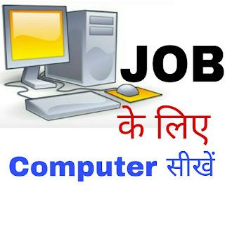 Job Ke liye Computer sikhe