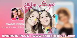 تحميل تطبيق برنامج Sweet Snap Pro apk المدفوع مهكر جاهز اخر اصدار مجانا للاندرويد
