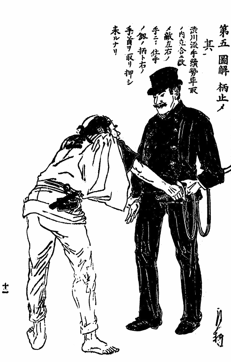 Step One: This is a modified version of the Tesoseisha Tachiai Standing  technique from Shibukawa Ryu. The Ruffian comes in with both hands.