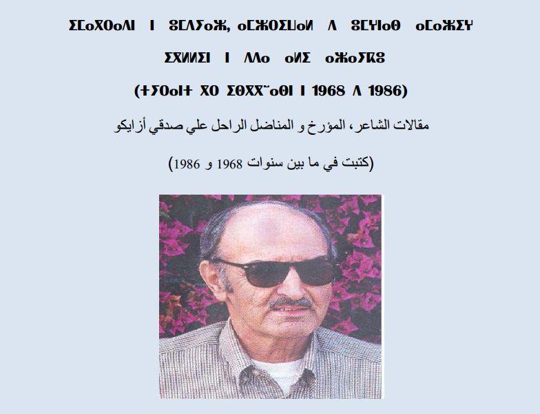 articles de Ali Azaykou