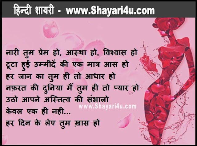 Happy women's Day Wishes and Post in Hindi.