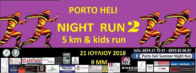 21 Ιουλίου ο  βραδινός αγώνας δρόμου «Porto Heli Night Run 2»