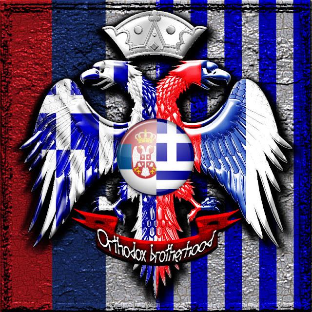 Αποτέλεσμα εικόνας για ελλάδα σερβία ορθοδοξία