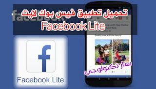 تحميل تطبيق فيس بوك لايت