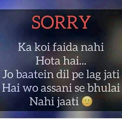 Sorry SMS In hindi For Friend: Sorry Ka Koi Faida Nahi Hota hai